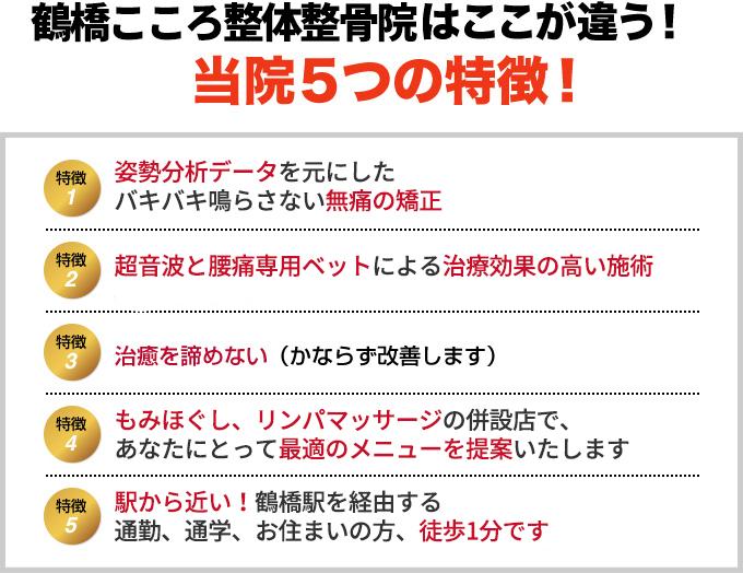 鶴橋こころ整体整骨院はここが違う!当院5つの特徴